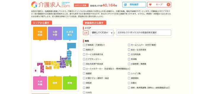 介護求人.com