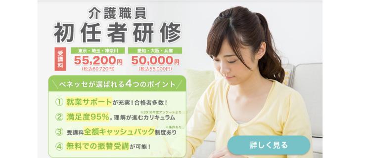 独学で取得可能?介護職員初任者研修の勉強方法を紹介!