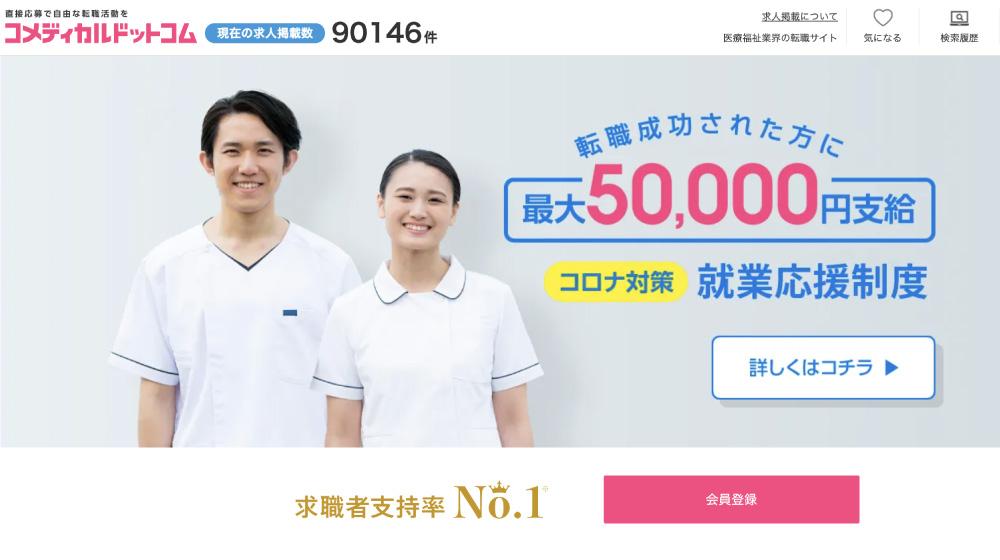 介護士におすすめの転職サイト